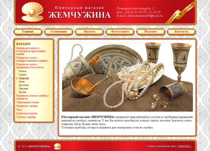 Жемчужина Ювелирный Магазин Официальный Сайт Каталог Омск